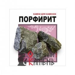 Порфирит Огненный камень, 20 кг