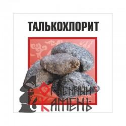 Талькохлорит обвалованный Огненный камень, 20 кг