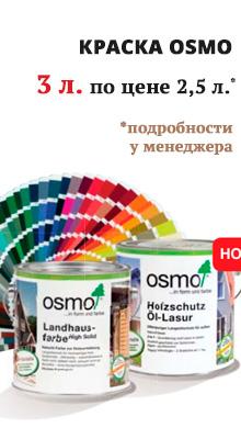 Специальные предложения на краску для дерева